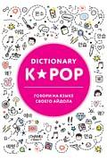 K-POP dictionary. Говори на языке своего айдола Артикул: 63616 Эксмо