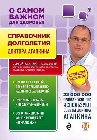 АгССмГлЗЭн/Справочник долголетия Артикул: 47228 Эксмо Агапкин С.Н.