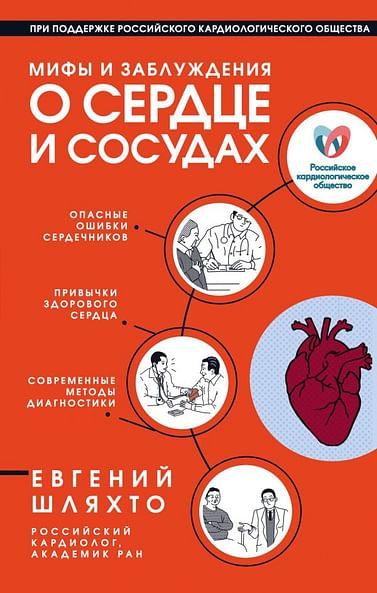 Мифы и заблуждения о сердце и сосудах Артикул: 47307 Эксмо Шляхто Е.В.