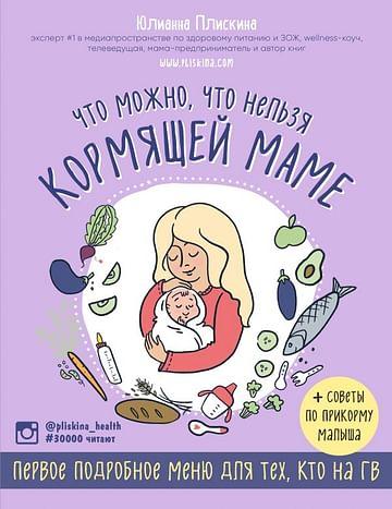 Что можно, что нельзя кормящей маме. Первое подробное меню для тех, кто на ГВ. Артикул: 48633 Эксмо Плискина Ю.В.