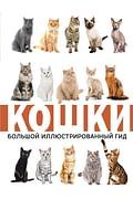 Кошки. Артикул: 49029 АСТ Непомнящий Н.Н.
