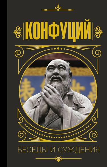 Конфуций. Беседы и суждения Артикул: 74625 АСТ Конфуций