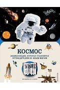Космос Артикул: 67940 Эксмо