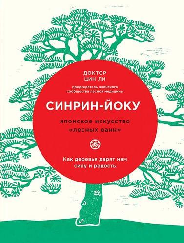"""Синрин-йоку: японское искусство """"лесных ванн"""". Как деревья дарят нам силу и радость. Артикул: 49496 Эксмо Цин Ли"""