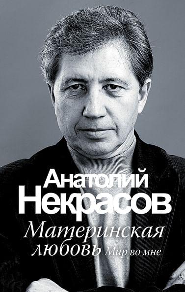 Материнская любовь Артикул: 24778 АСТ Некрасов А.А.