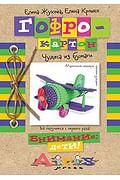 Гофрокартон Чудеса из бумаги Артикул: 53546 Айрис-пресс Жукова Е.И., Крошко