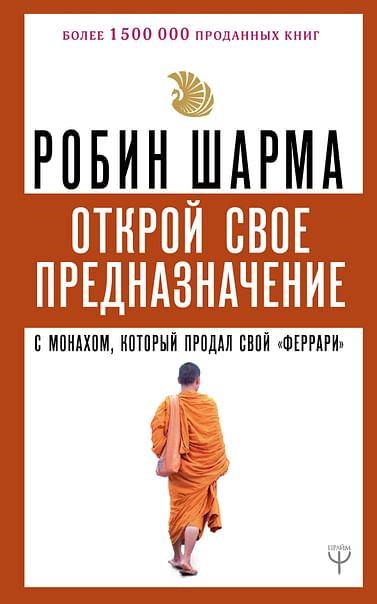 Открой свое предназначение с монахом, который продал свой «феррари» Артикул: 67031 АСТ Шарма Р.