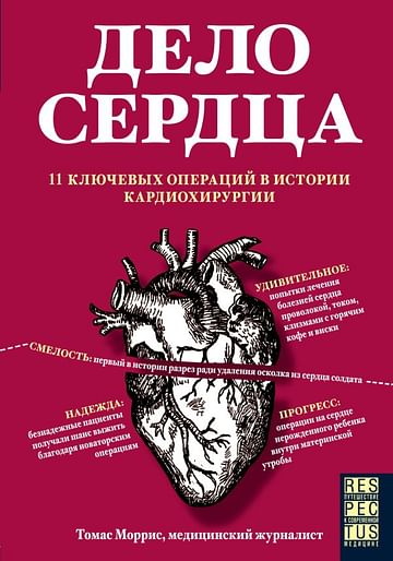 Дело сердца. 11 ключевых операций в истории кардиохирургии Артикул: 49810 Эксмо Моррис Т.