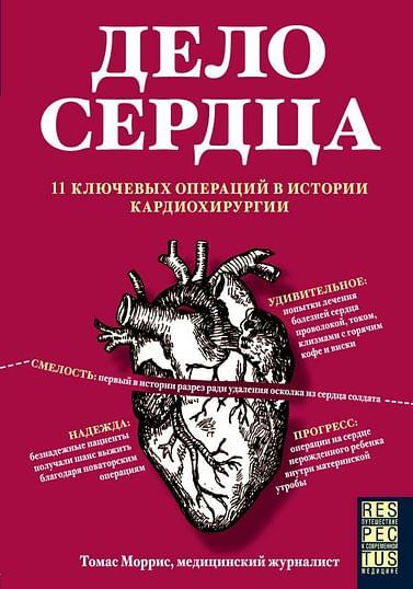 Дело сердца. 11 ключевых операций в истории кардиохирургии. Артикул: 49810 Эксмо Моррис Т.