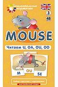 Англ3. Мышонок (Mouse). Читаем U, OA, OU, OO. Level 3. Набор карточек Артикул: 44771 Айрис-пресс Клементьева Т.Б.