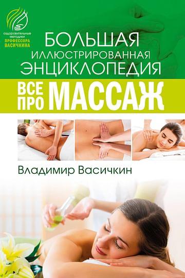 Все про массаж Артикул: 79062 АСТ Васичкин В.И.