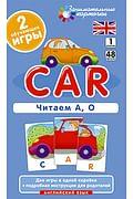 Англ1. Машина (Car). Читаем А, О. Level 1. Набор карточек Артикул: 44769 Айрис-пресс Клементьева Т.Б.