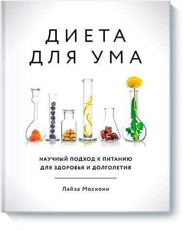 Диета для ума. Научный подход к питанию для здоровья и долголетия Артикул: 49849 МАНН, ИВАНОВ И ФЕРБЕР ООО Лайза Москони