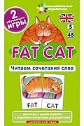 Англ5. Толстый кот (Fat Cat). Читаем сочетания слов. Level 5. Набор карточек Артикул: 44773 Айрис-пресс Клементьева Т.Б.