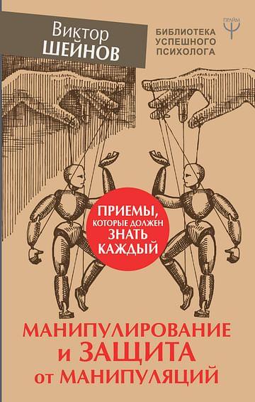 Манипулирование и защита от манипуляций. Приемы, которые должен знать каждый Артикул: 71448 АСТ Шейнов В.П.