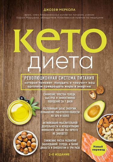 """Кето-диета. Революционная система питания, которая поможет похудеть и """"научит"""" ваш организм превраща. Артикул: 49856 Эксмо Меркола Д."""