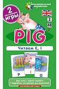 Англ2. Поросенок (Pig). Читаем E, I. Level 2. Набор карточек Артикул: 44770 Айрис-пресс Клементьева Т.Б.