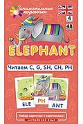 Англ4. Слон (Elephant). Читаем C, G, SH, CH, PH. Level 4. Набор карточек Артикул: 44772 Айрис-пресс Клементьева Т.Б.