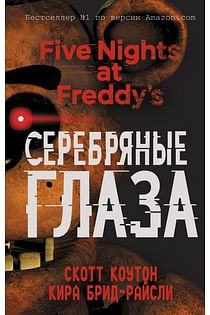 Пять ночей у Фредди. Серебряные глаза (#1) Артикул: 30261 Эксмо Коутон С., Брид-Райс