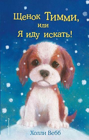 Щенок Тимми, или Я иду искать! (выпуск 16) Артикул: 12175 Эксмо Вебб Х.