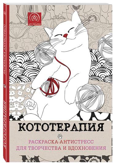 "Книга ""Кототерапия.Раскраска-антистресс для творчества и ..."