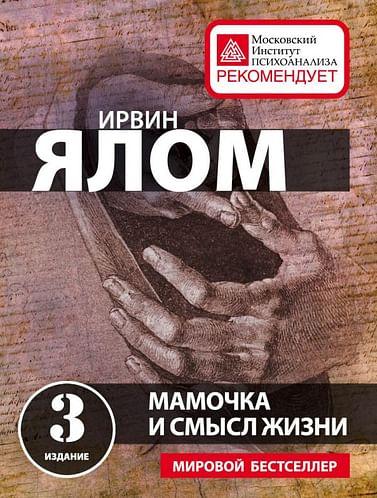 Мамочка и смысл жизни Артикул: 19306 Эксмо Ялом И.