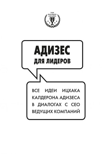 Адизес для лидеров Артикул: 23435 Эксмо Адизес И.К.