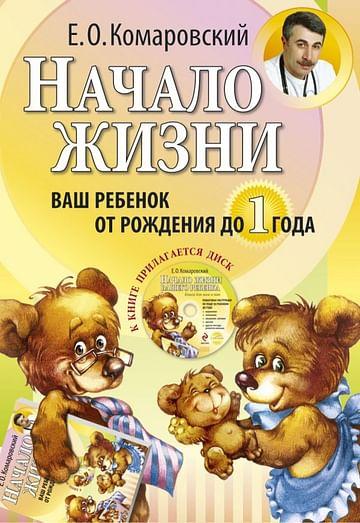 Начало жизни. Ваш ребенок от рождения до 1 года. (+DVD) Артикул: 23701 Эксмо Комаровский Е.О.
