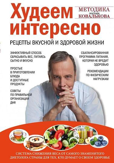 Худеем интересно. Рецепты вкусной и здоровой жизни Артикул: 1267 Эксмо Ковальков А.В.
