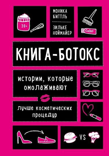 Книга-ботокс. Истории, которые омолаживают лучше косметических процедур. Артикул: 52041 Эксмо Биттл М.