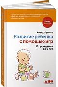 Развитие ребенка с помощью игр. От рождения до 5 лет (обложка) Артикул: 37447 Альпина Паблишер ООО Гуммер А.