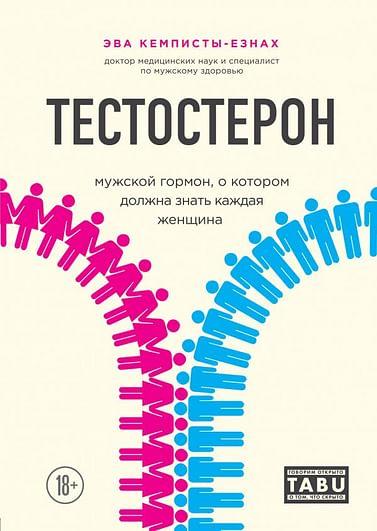 Тестостерон. Мужской гормон, о котором должна знать каждая женщина Артикул: 72120 Эксмо Кемписты-Езнах Э.