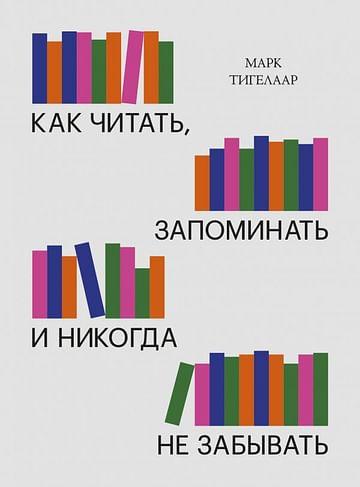 Как читать, запоминать и никогда не забывать(Новая обложка) Артикул: 73052 МАНН, ИВАНОВ И ФЕРБЕР ООО Марк Тигелаар