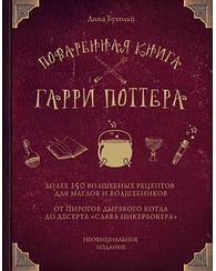 Поваренная книга Гарри Поттера. Артикул: 53756 Эксмо Бухольц Д.