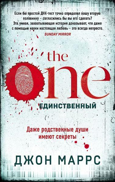 The One. Единственный Артикул: 79761 Эксмо Маррс Дж.