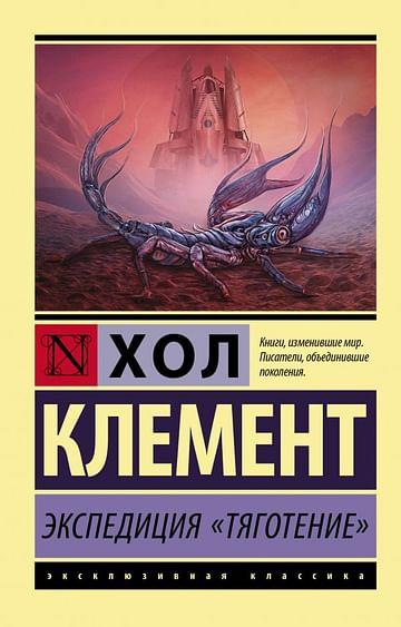 """Экспедиция """"Тяготение"""" Артикул: 79719 АСТ Клемент Х."""