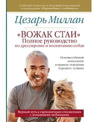 Вожак стаи. Полное руководство по дрессировке и воспитанию собак. Артикул: 54082 АСТ Миллан Ц.
