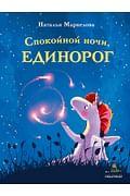 Спокойной ночи, Единорог (Маркелова Н.Е.) Артикул: 79724 ИДМ Маркелова Н.Е.