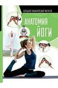 Анатомия йоги Артикул: 79632 АСТ Степук Н.Г., Хомич Е