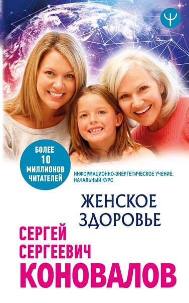 Женское здоровье. Информационно-энергетическое Учение. Начальный курс Артикул: 79660 АСТ Коновалов С.С.