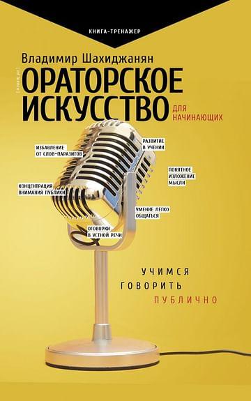 Ораторское искусство для начинающих Артикул: 79680 АСТ Шахиджанян В.В.