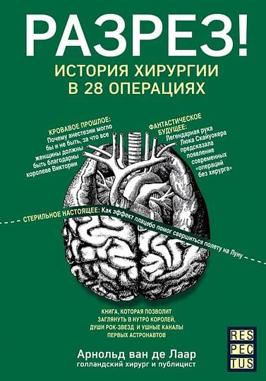 Разрез! История хирургии в 28 операциях. Артикул: 54270 Эксмо ван де Лаар А.