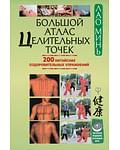 Большой атлас целительных точек. 200 китайских оздоровительных упражнений. Артикул: 55962 АСТ Минь Л.