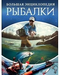 Большая энциклопедия рыбалки. Артикул: 56037 АСТ Мельников И.В.