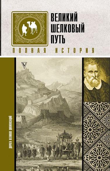 Великий Шелковый путь. Полная история Артикул: 79652 АСТ Докашева Е.С.