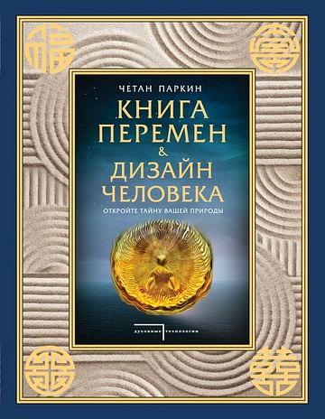 Книга перемен и Дизайн человека. Откройте тайну вашей природы Артикул: 57011 Эксмо Четан Паркин