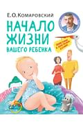 Начало жизни вашего ребенка. Обновленное и дополненное издание Артикул: 79247 Эксмо Комаровский Е.О.