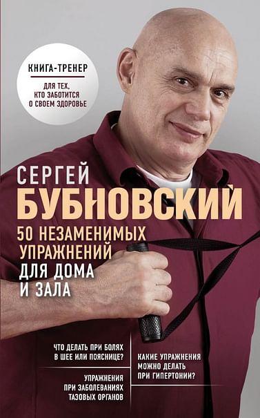 50 незаменимых упражнений для дома и зала. Артикул: 58099 Эксмо Бубновский С.М.
