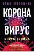 Коронавирус. Вирус-убийца Артикул: 80190 Эксмо Прокопенко И.С.