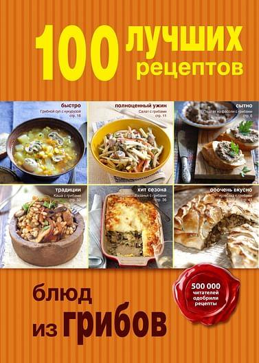 100 лучших рецептов блюд из грибов Артикул: 64281 Эксмо